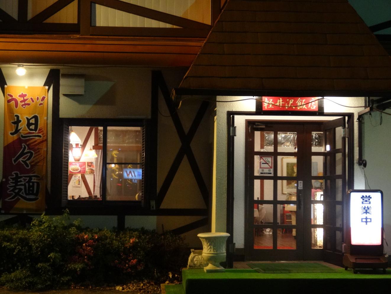 軽井沢飯店