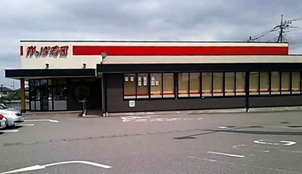 かっぱ寿司 古河店