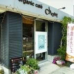 オーガニックカフェ チャント - 入口