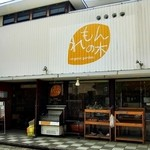 オーガニックカフェ チャント - 有機食材の店「レモンの木」