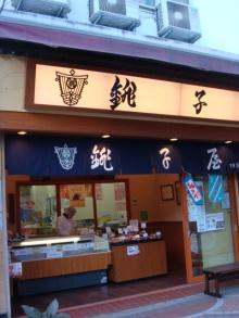 銚子屋 伊勢佐木町本店