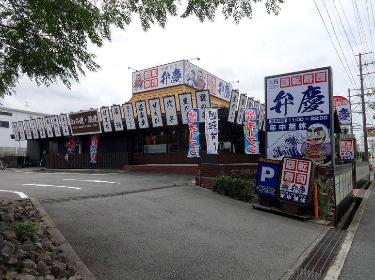 弁慶 枚方田口山店
