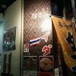 28838716 - 店の入口