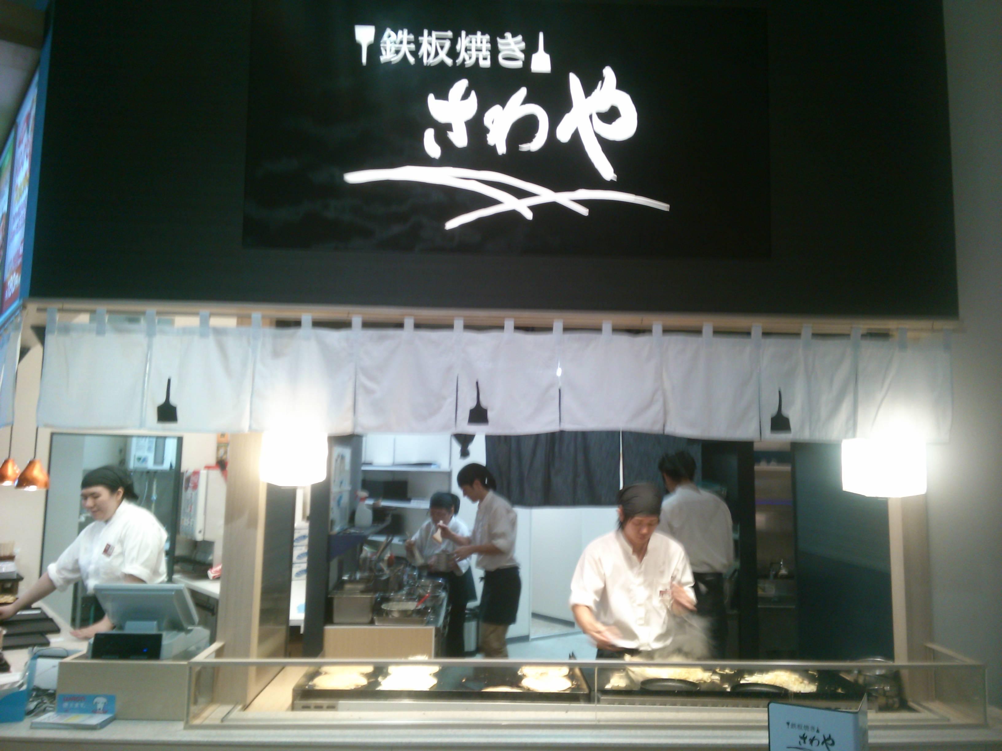 鉄板焼き さわや 名古屋茶屋店