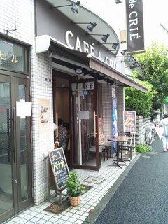 カフェ・ド・クリエ 大口店