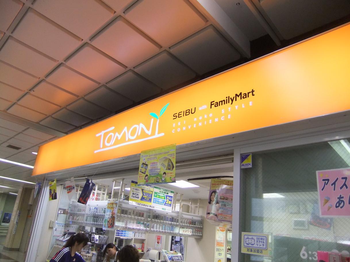 トモニー 国分寺駅店
