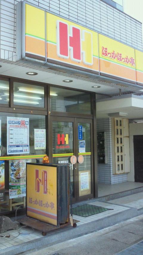 ほっかほっか亭 魚津駅前店
