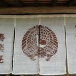寿楽庵 -