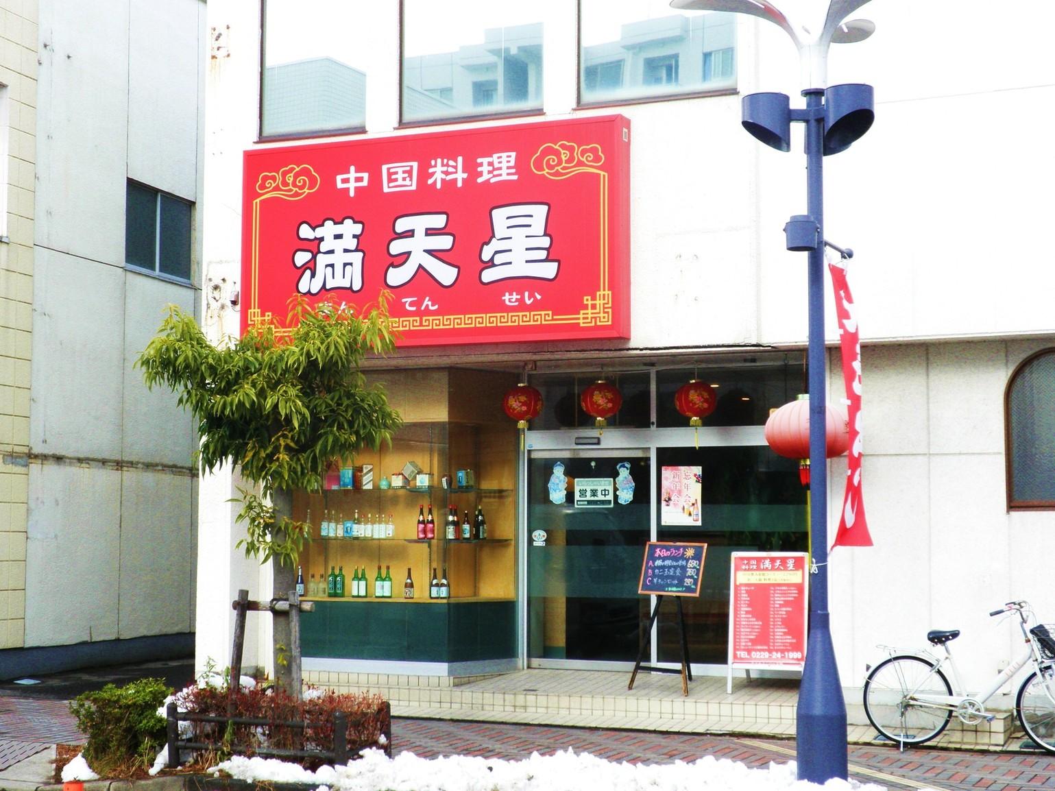 中国料理 一泉源