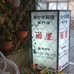 レストラン藤屋