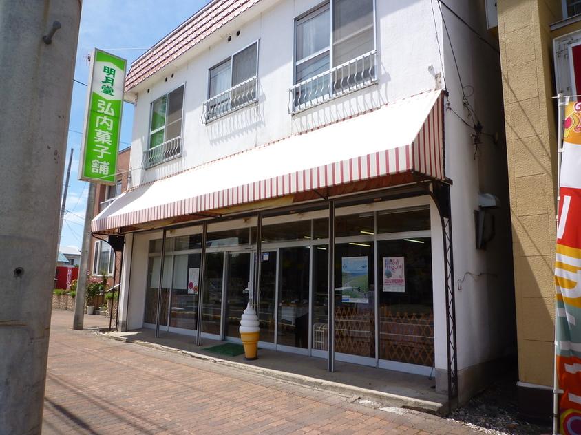 弘内菓子舗
