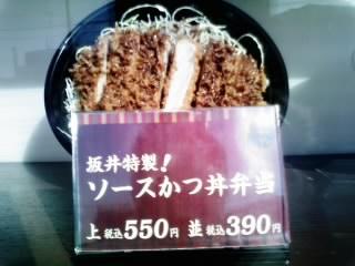 とんかつ 坂井精肉店 松戸元山店