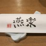 夷川 燕楽 - 箸袋
