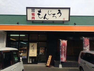 焼肉もんじろう 海士江店