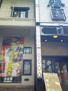 清香園 鍛冶屋町店