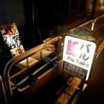 ピッグテイル - 「豚バル」の看板が目印♪