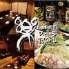 個室Dining 楽 - 外観写真: