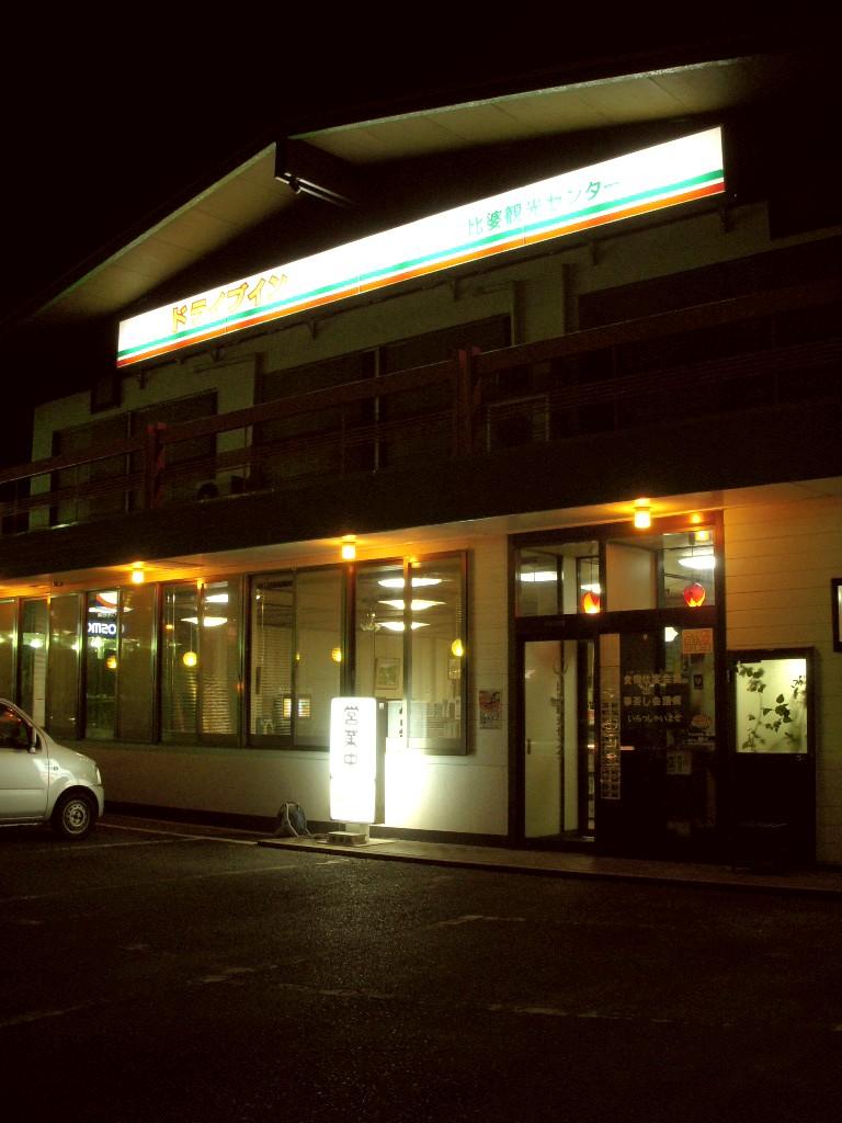 比婆観光センター