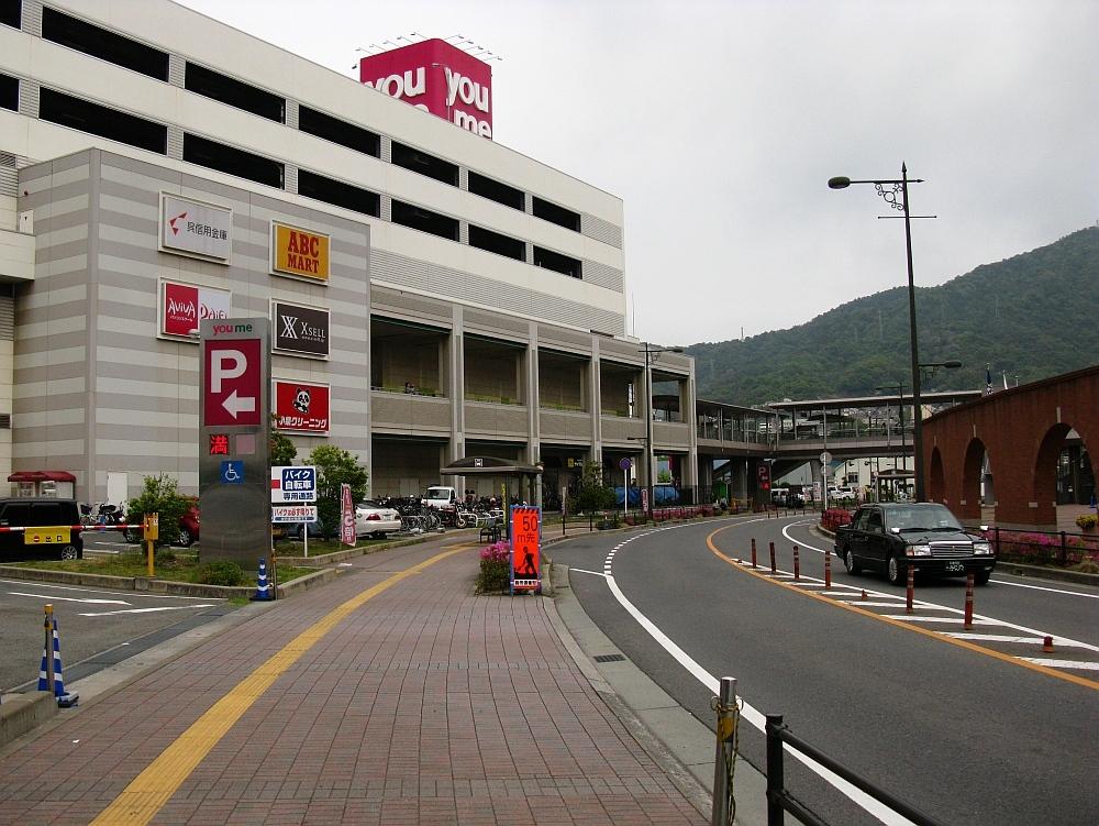 イズミ ゆめタウン呉
