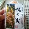 米夢館 - 料理写真:おかき