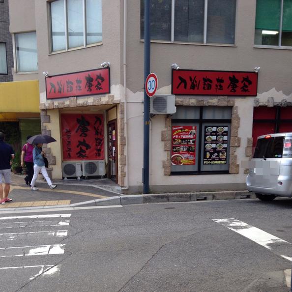刀削麺荘 唐家 広島駅北口店
