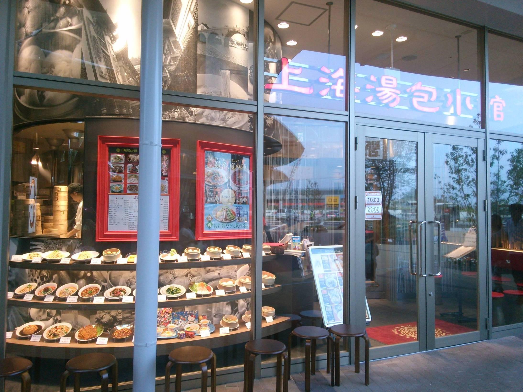 上海湯包小館 イオンモール名古屋茶屋店
