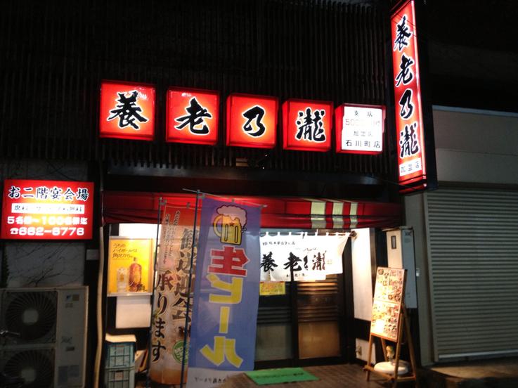養老乃瀧 石川町店