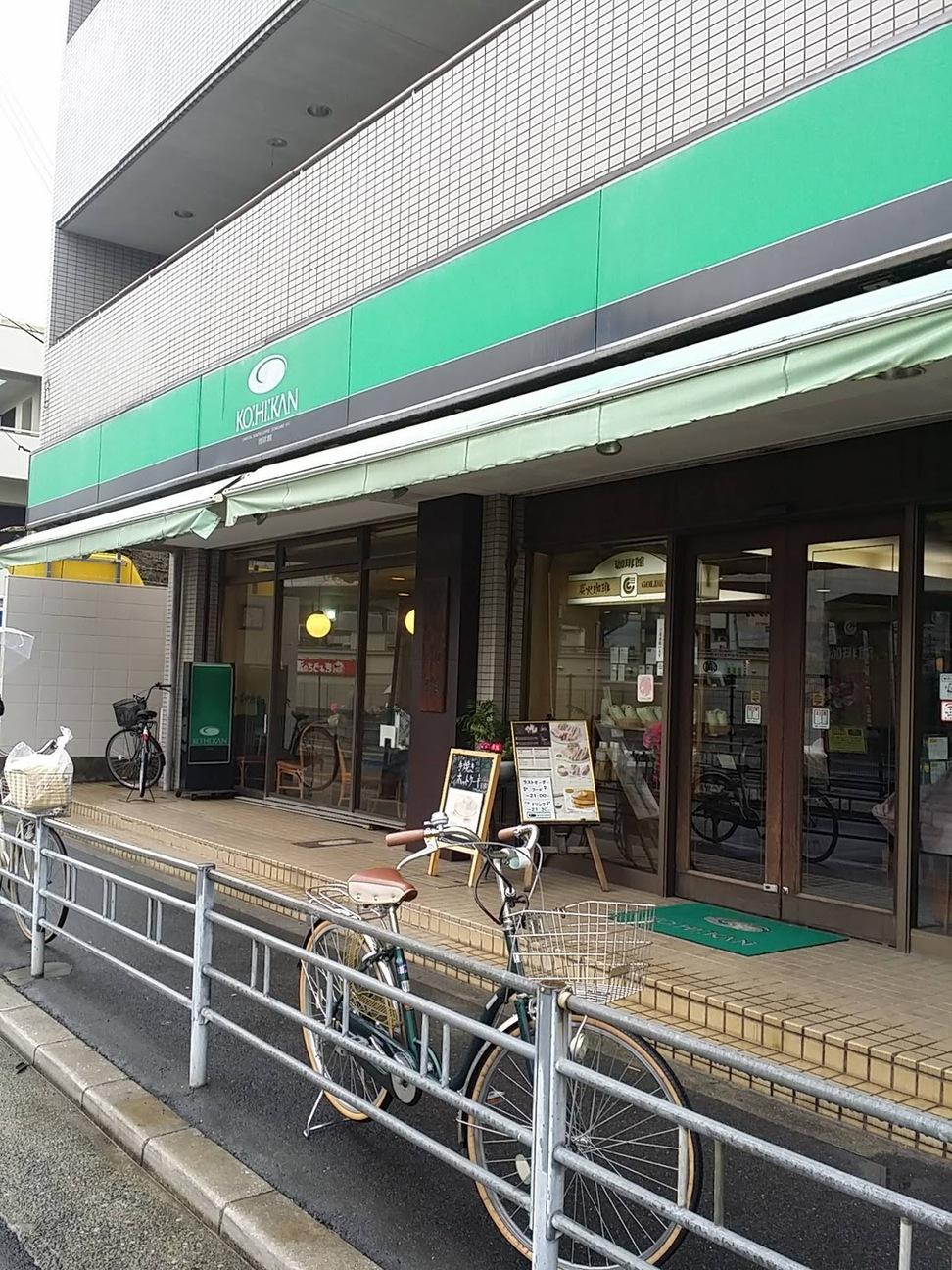 珈琲館 長居店