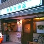 砂塚珈琲店 - ソフトクリームが目立ちますw