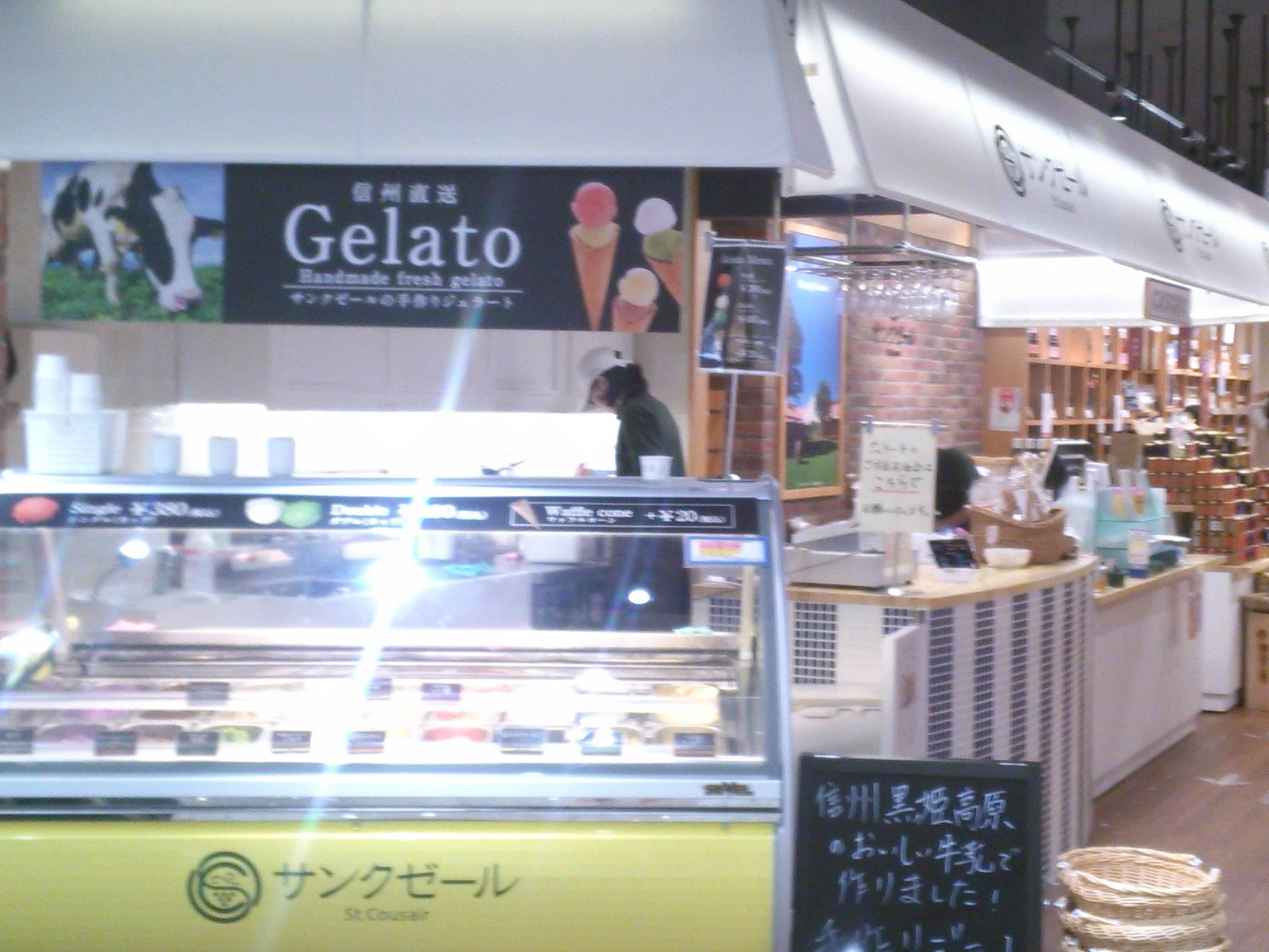 サンクゼール イオンモール名古屋茶屋店