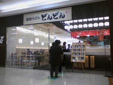 讃岐うどん どんどん ゆめタウン呉店