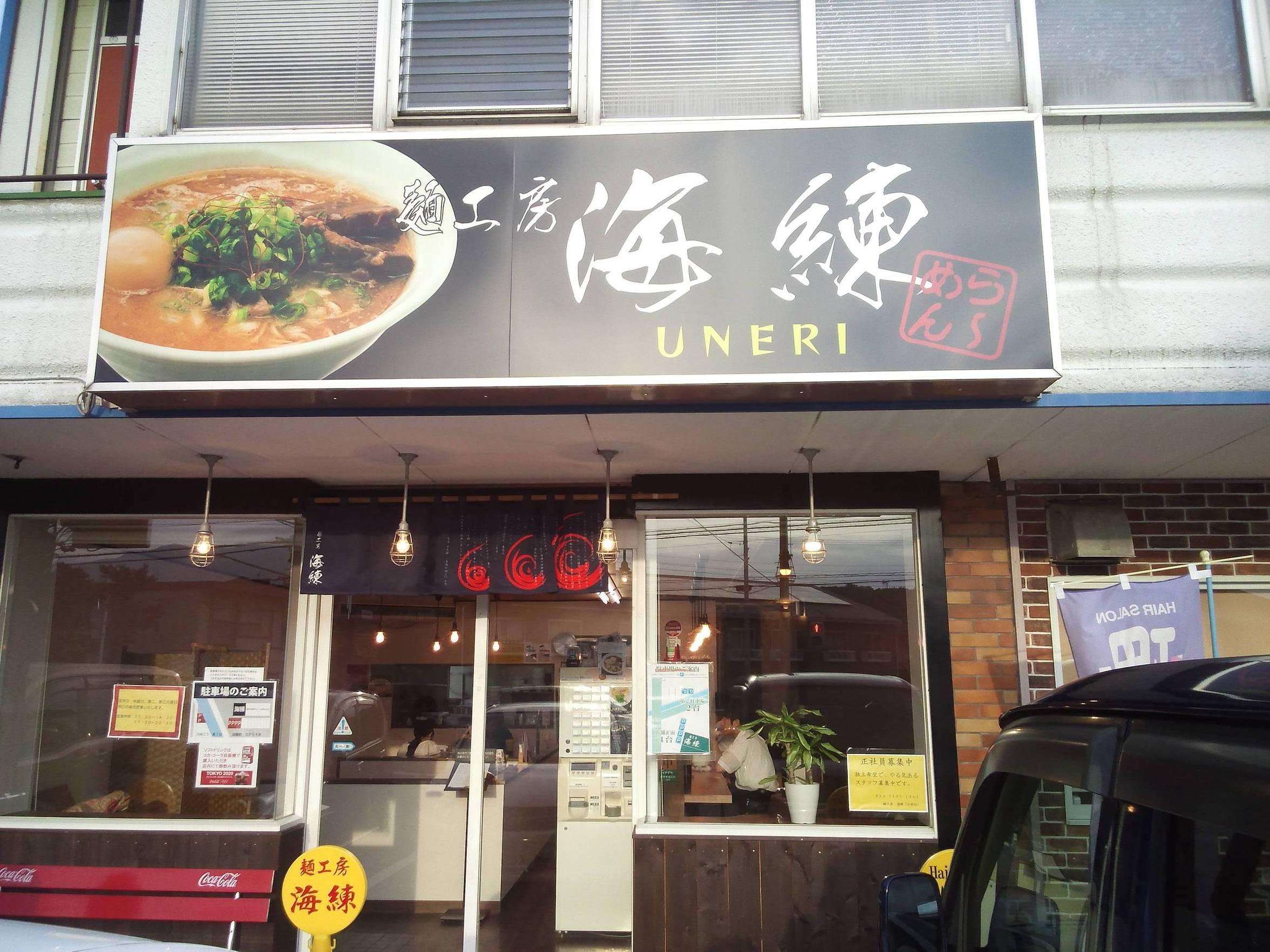 麺工房 海練