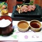 レストラン 大公 - 石焼きステーキ♪
