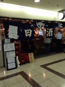 徳田酒店 第3ビルB2店