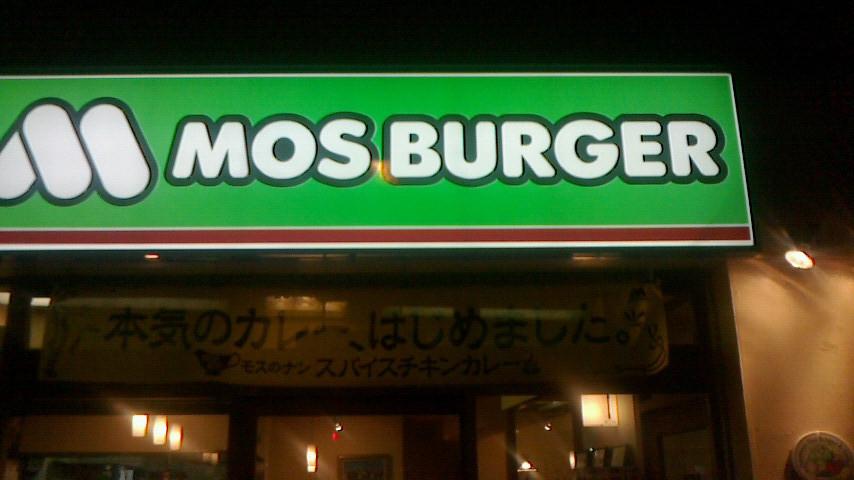 モスバーガー 横浜医大前店