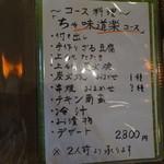 ちゃ味道楽 - フードメニュー(コース)