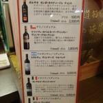 ちゃ味道楽 - ボトルワイン