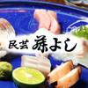 藤よし - メイン写真: