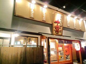 十喜製麺所