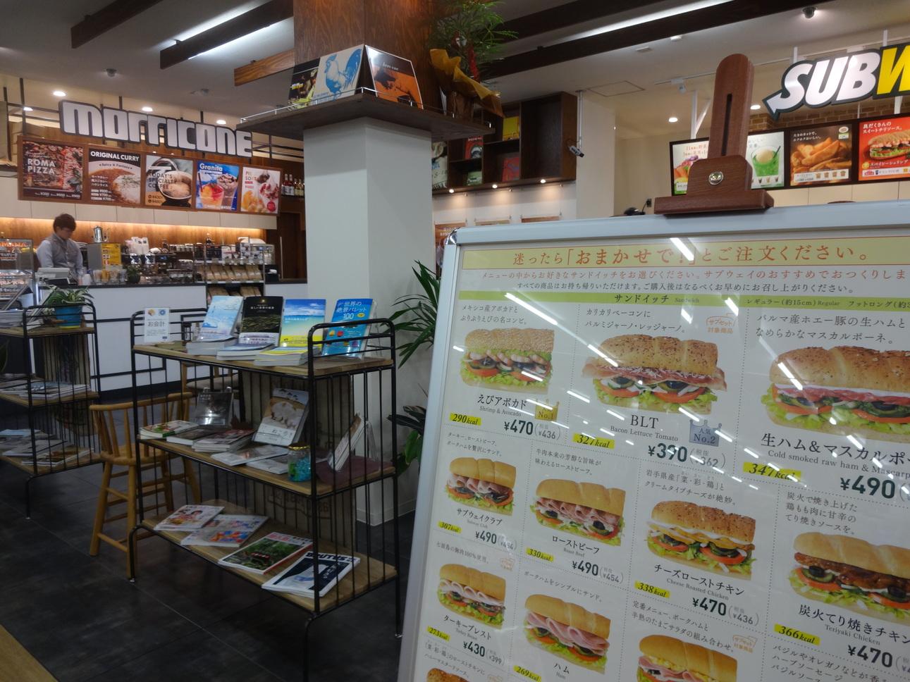 カフェ モリコーネ 琴平店