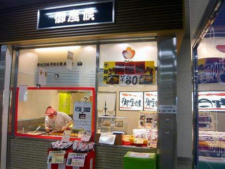 御座候 姫路駅店