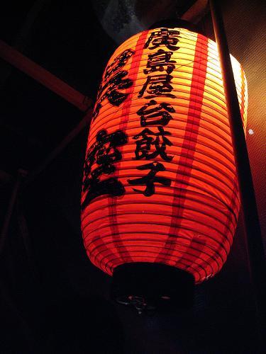 屋台餃子 呉空