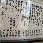 29039023 - 鈴福(卓上にあるメニュー)