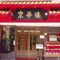 京華樓 - 横浜中華街 関帝廟通り中央にあります。