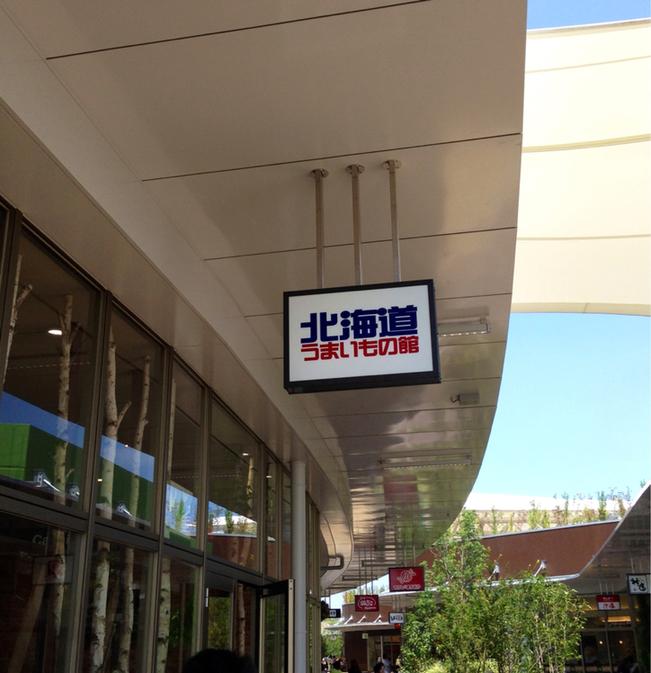 北海道うまいもの館 イオンモール名古屋茶屋店