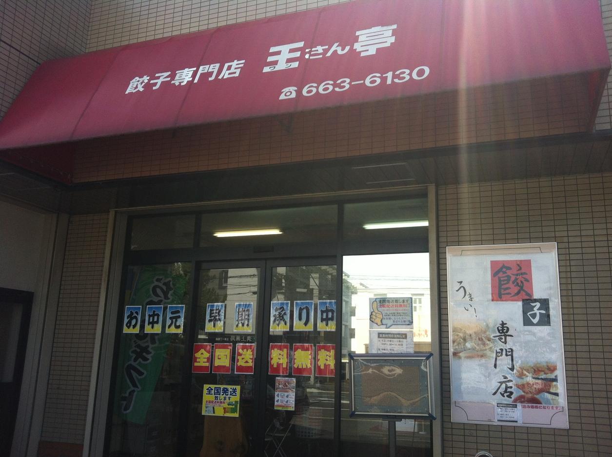 王さん亭 土井店