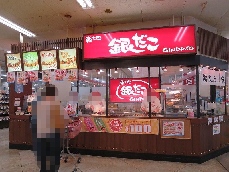 築地銀だこ イオン永山店