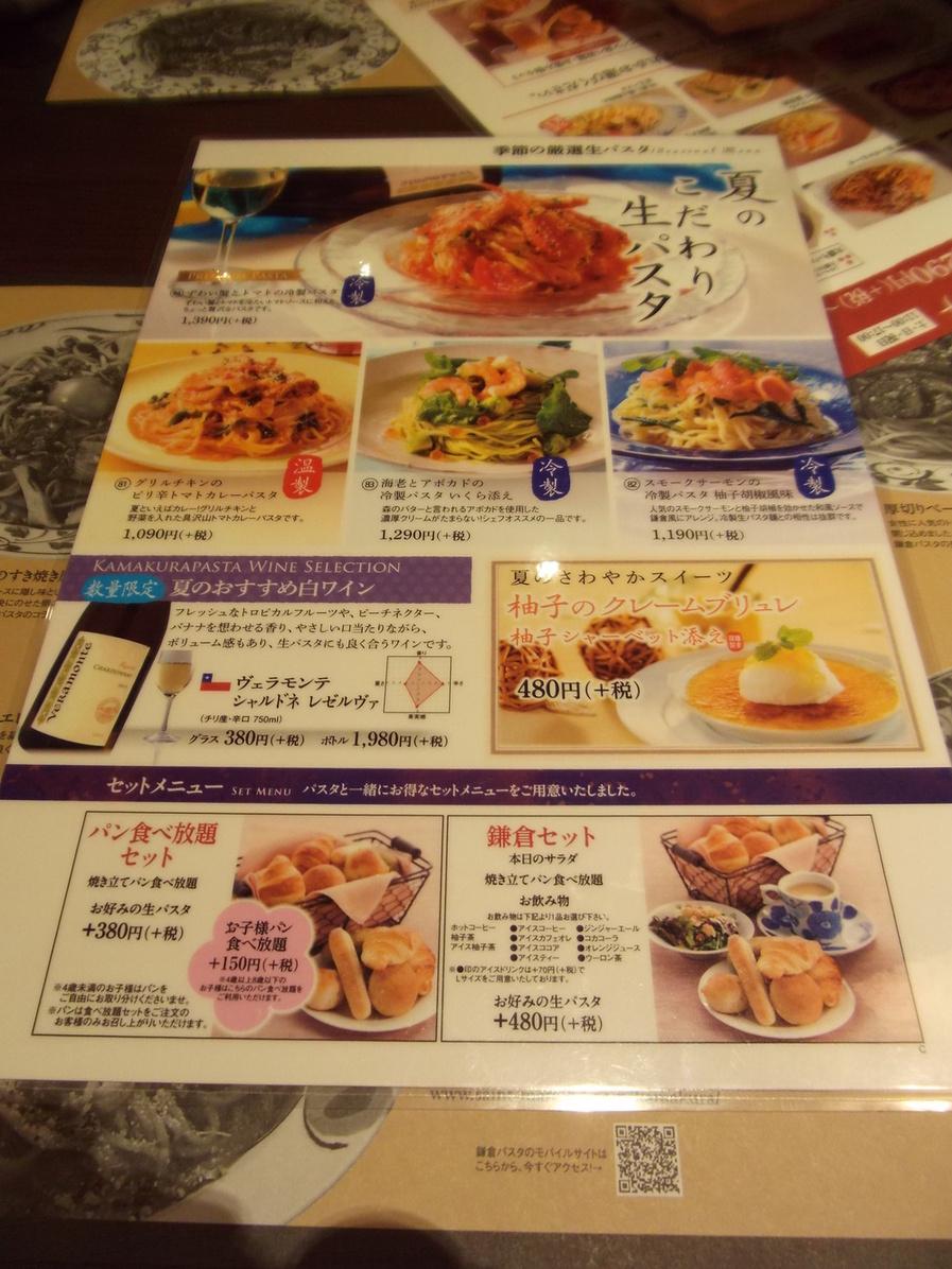鎌倉パスタ DININGノースポート・モール店