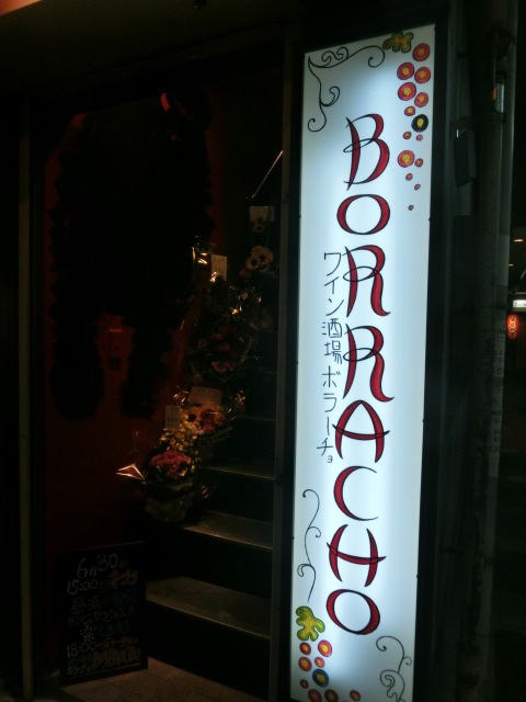 ワイン酒場 BORRACHO
