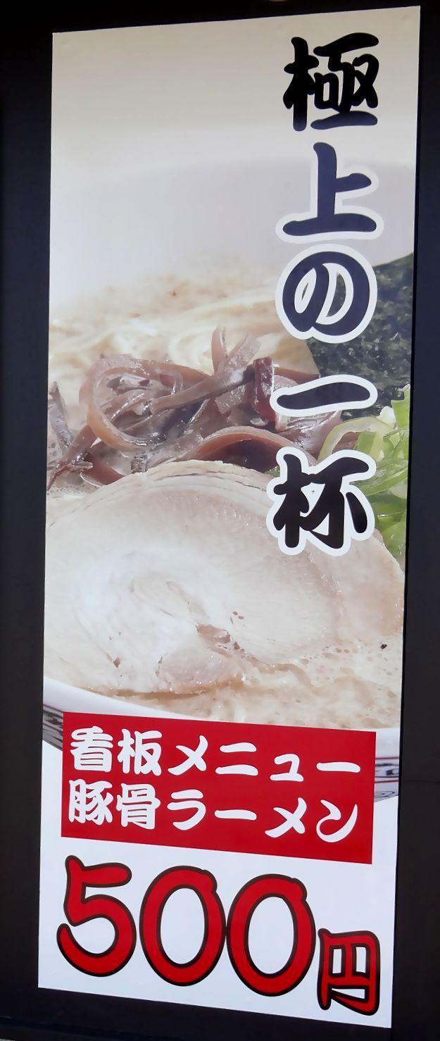 哲麺 幸手店
